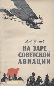 Шишов Л.М. На заре советской авиации