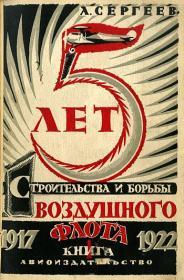 Сергеев А.В. Пять лет строительства и борьбы Воздушного Флота 1917 — 1922. Героические годы Красного Воздушного Флота