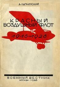 Лапчинский А. КРАСНЫЙ ВОЗДУШНЫЙ ФЛОТ 1918-1928