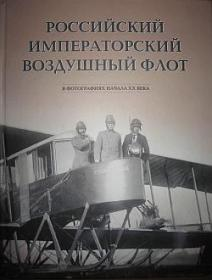 Петров Г.Ф. Российский Императорский Воздушный Флот в фотографиях начала ХХ века