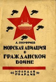 Онуфриев А. Морская авиация в Гражданской войне