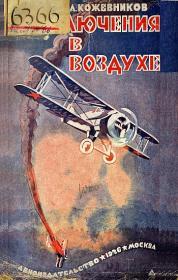 Кожевников А. Приключения в воздухе (Героические годы Красного Воздушного Флота)