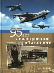 Емельянов С.Н., Заблотский А.Н., Сальников А.И. 95 лет авиастроению в Таганроге (1916-2011)