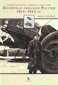 Почтарёв А.Н., Горбунова Л.И. Полярная авиация России 1914 - 1945 г.
