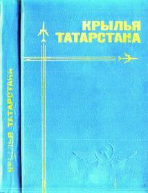 Ибрагимов Р.А. Крылья Татарстана