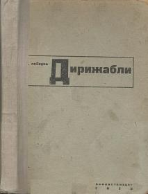 Лебедев Н.В. Дирижабли. Нежесткие, полужесткие и жесткие системы