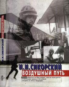 Сикорский И.И. Воздушный путь