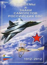 Эмблемы и знаки самолётов российских ВВС