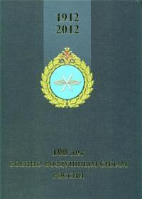 Лашков А. Ю., Голотюк В. Л. 100 лет Военно-воздушным силам России (1912 - 2012 годы)