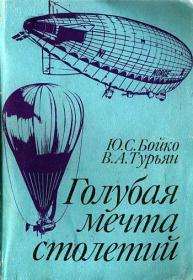 Бойко Ю.С., Турьян В.А. Голубая мечта столетий