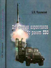 Мальтинский Б.М. От первых аэропланов до ракет ПВО