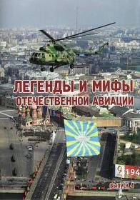 Дёмин А.А. Легенды и мифы отечественной авиации. Выпуск 4