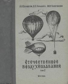 Бернштейн А.И., Кораблев В.П., Павлушенко М.И. Отечественное воздухоплавание. Том 2 (1939—1994 г.)