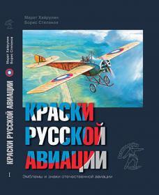 Хайрулин М., Степанов Б. Краски русской авиации 1909-1922 гг. Книга первая