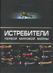 Харук А.И. Истребители Первой Мировой. 100 типов боевых самолетов