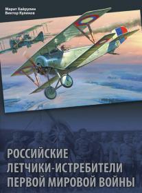 Российские летчики-истребители Первой мировой войны - В.Куликов, М.Хайрулин
