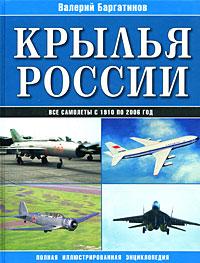 Баргатинов В. Крылья России. Полная иллюстрированная энциклопедия