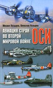 Козырев М., Козырев В. Авиация стран оси во Второй мировой войне