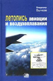 Бычков В. Летопись авиации и воздухоплавания