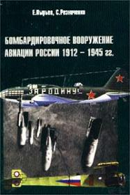 Пырьев Е., Резниченко С. Бомбардировочное вооружение авиации России. 1912 - 1945 гг.