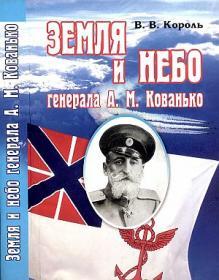 Король В.В. Земля и небо генерала А.М.Кованько