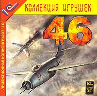 Ил-2 Штурмовик: 46