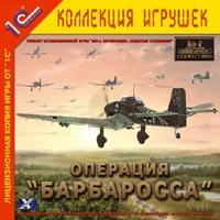 Ил-2 Штурмовик. Операция «Барбаросса»