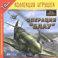 Ил-2 Штурмовик. Операция «Блау»