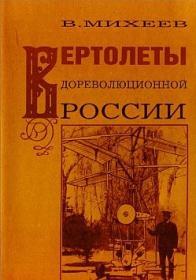 Михеев В.Р. Вертолеты дореволюционной России