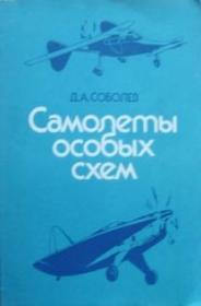 Соболев Д.А. Самолеты особых схем