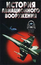 Широкорад А.Б. История авиационного вооружения