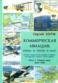 Корж С. Коммерческая авиация. Борьба за рынок и идеи. История соперничества Америки и Европы на воздушных трассах