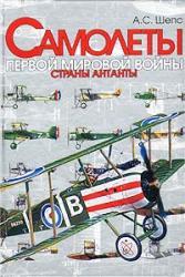 Шепс А.С. Самолеты Первой мировой войны. Страны Антанты