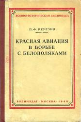 Березин П.Ф. Красная авиация в борьбе с белополяками