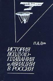 Дузь П.Д. История воздухоплавания и авиации в России