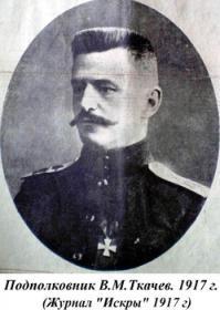ТКАЧЕВ Вячеслав Матвеевич - первый русский военный летчик Георгиевский кавалер
