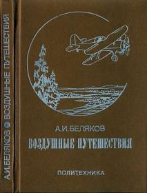 Беляков А.И. Воздушные путешествия