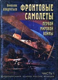 Кондратьев В. Фронтовые самолеты Первой мировой войны (Часть 1. Великобритания, Италия, Россия, Франция)