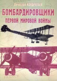 Кондратьев В. Бомбардировщики Первой мировой войны