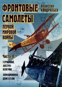 Кондратьев В. Фронтовые самолеты Первой мировой войны (Часть 2. Германия, Австро-Венгрия. Авиационные двигатели)