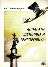 Александров А.О. Воздушные суда Российского императорского флота 1894-1917. Аппараты Щетинина и Григоровича