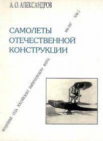 Александров А.О. Воздушные суда Российского императорского флота 1894-1917. Самолеты отечественной конструкции