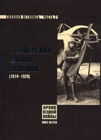 Сводная летопись. Часть 2. Офицерская школа авиации (1914 -1920)
