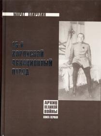 Хайрулин М. 16-й корпусной авиационный отряд