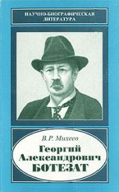 Михеев В.Р. Георгий Александрович Ботезат