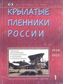 Александров А.О., Петров Г.Ф. Крылатые пленники России