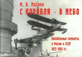 Маслов М.А. С корабля - в небо. Корабельные самолеты в России и СССР 1913-1945 гг.