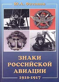 Фотинов Ю.Л. Знаки российской авиации 1910-1917