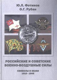Фотинов Ю.Л., Рубан О.Г. Российские и советские Военно-воздушные силы. Символы и знаки 1910 - 1945 гг.