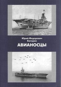 Каторин Ю.Ф. Авианосцы